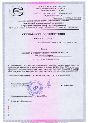 Военный регистр